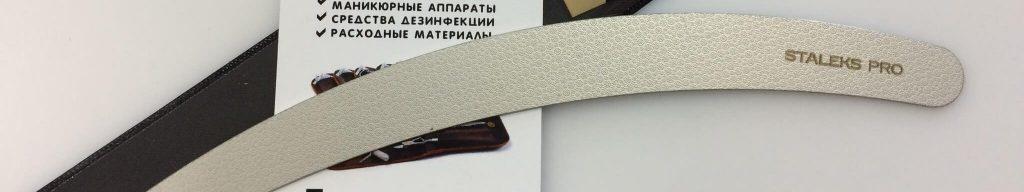 Пилочка формы бумеранг